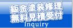 navi-repairinquiry1