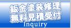 navi-repairinquiry2